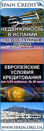 Spain Credit